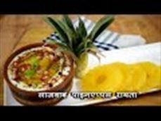 Delicious Pineapple Raita